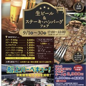 「生ビール&ステーキ・ハンバーグフェア」