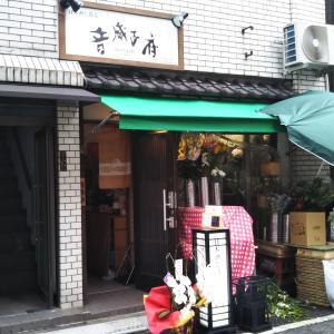 ■音威子府TOKYO@四谷三丁目 で 『音威子府セット』