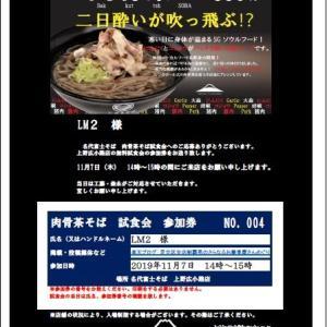 ■富士そば 上野広小路店 で 「肉骨茶そば 試食会」