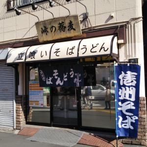 ■峠の蕎麦@三ノ輪 で 『春菊天そば』