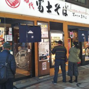 ●千住2丁目 富士そば 北千住店 で 『肉骨茶そば半ライスセット』