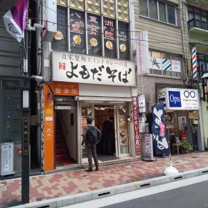 ■よもだそば 日本橋店 で 『ふきのとう天そば』