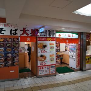 ■梅もと 八重洲店 で 『鶏ももパーコー風そば』