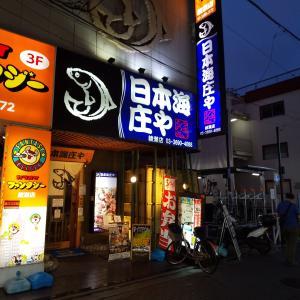 ■日本海庄や 綾瀬店 で『ざるそば』他