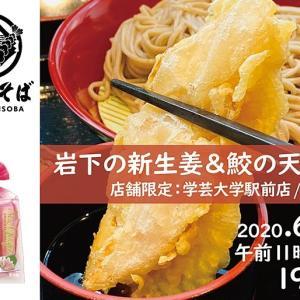 ■富士そば 上野店@上野駅前 で 『朝そば + 岩下の新生姜と鮫の天ぷら』