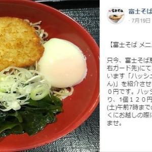 ■富士そば 恵比寿駅前店 で 『ハッシュドポテトと玉子の冷しそば』