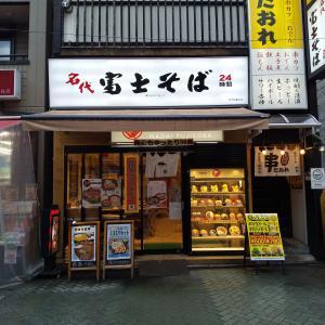 ●富士そば 北千住東口店 で 『純白! ふわっとろそば』