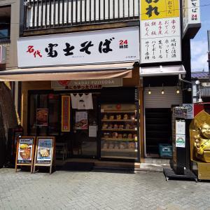●富士そば 北千住東口店 で 『辛辣そば』