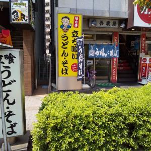 ■立喰そば 吾妻屋@蕨(埼玉県) で 『カレーそば』
