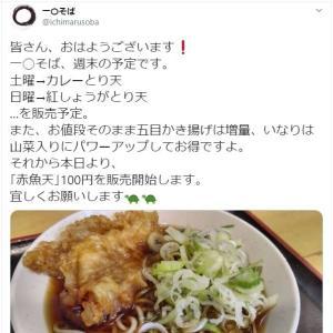■一○そば@駒込 で 『冷やしそば+赤魚天』