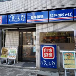 ■ゆで太郎 錦町店@小川町 で 『肉舞茸せいろ』