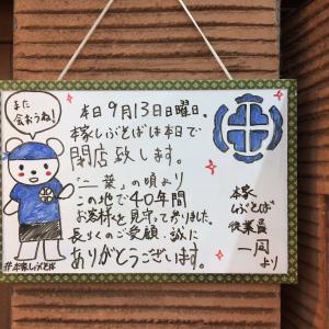 ■本家しぶそば@渋谷 で 『本家オールスターズそば(冷)』