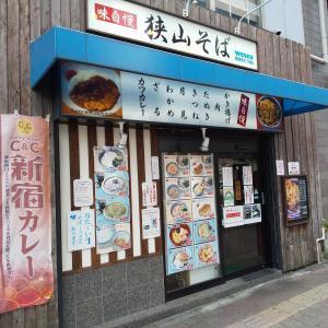 ■狭山そば 西新宿五丁目店 で 『牛肉コロッケそば』
