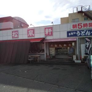 ■松風軒@沼津(静岡県) で 『天ぷらそば』