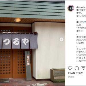 """■田そば@小伝馬町 で 『 """" すりだね """" を使った辛い肉そば』"""