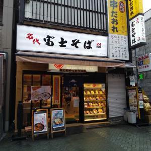 ●富士そば 北千住東口店 で 『Seafood Soba』