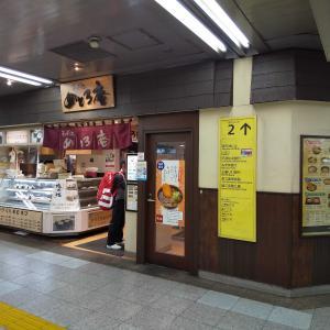 ■めとろ庵 錦糸町メトロピア店 で 『かまぼこコロッケそば』