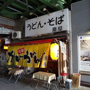 ■慶屋@有楽町 で 『カレーそば』