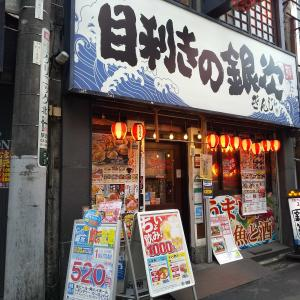 ●目利きの銀次 北千住西口駅前店 で 『ざるそばセット』