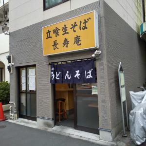 ■長寿庵@三ノ輪橋 で 『冷やし天ぷらそば』