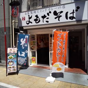 ■よもだそば 新宿西口店 で 『揚げ茄子おろしそば』