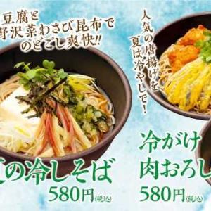 ■ゆで太郎 本所吾妻橋店 で 『満腹セット(カレーかつ丼セット)』