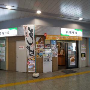 ■高幡そば 高幡不動店 で 『冷やし明日葉天そば』