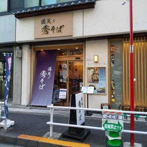 ■満天ノ秀そば 四ツ谷店 で 『冷製トマト蕎麦』