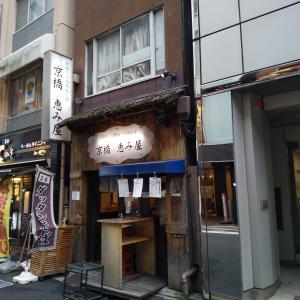 ■恵み屋@京橋 で 『ダッタン蕎麦』