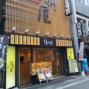 ■信州屋 新宿南口店 で 『時価 松茸そば』