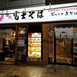 ●富士そば 北千住店 で 『冷しカレーコロッケのおそば』