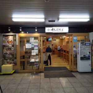 ■越後そば 浅草橋店 で 『ピリ辛胡麻だれ坦々そば』