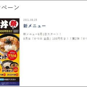 ■ゆで太郎 門前仲町店 で 『ミニかつ丼セット+わかめ』