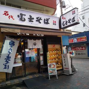 ●綾瀬2丁目 富士そば 綾瀬店 で 『赤富士そば』