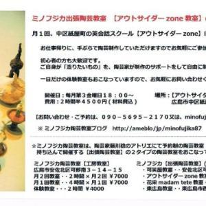 出張陶芸教室日記 アウトサイダーZONE教室12月