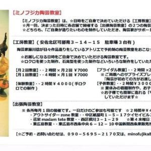 陶芸教室日記 工芸教室12月①