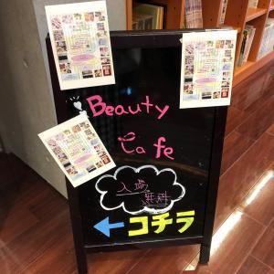 「Beauty Cafe 」にお邪魔してきました