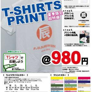 高田馬場でオリジナルTシャツの激安挑戦中!!