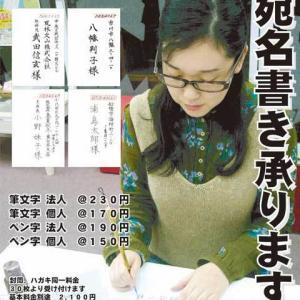 高田馬場で宛名印刷をお探しの方へ!