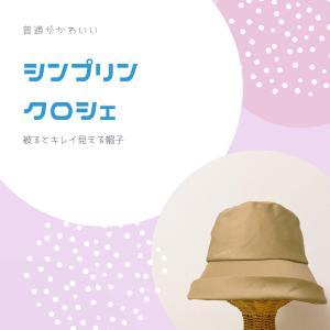 10月の帽子教室、新作のモニターレッスンありますよ。