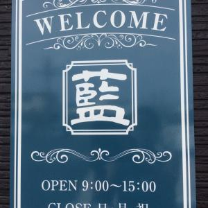《  Cafe 藍さん  》へ〜 岐阜県関市〜特定非営利活動法人 NPO ワンハート