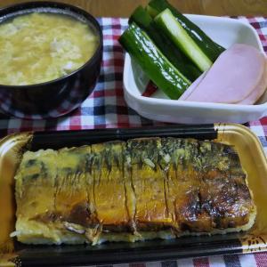 食事日記  さば押し寿司。