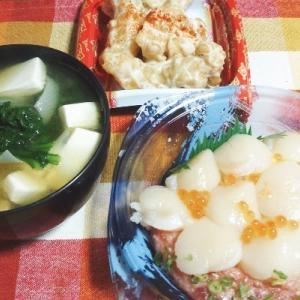 食事日記  ホタテ海鮮丼。