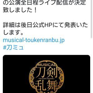全公演配信!!