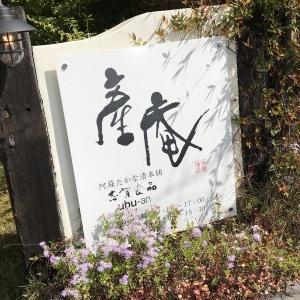 阿蘇の産庵へ!