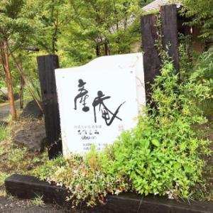 阿蘇の「産庵」へ!