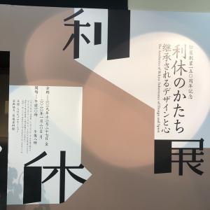 """""""「利休のかたち」展 """""""
