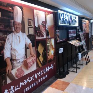 いきなりステーキでヒレ300!
