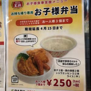 餃子の王将!お子様弁当¥250!