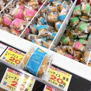 業務スーパーでアイスが¥20?